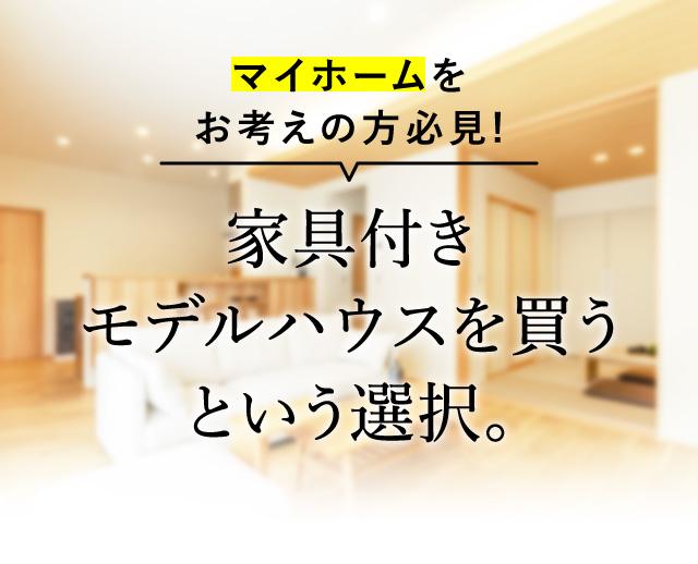 マイホームをお考えの方必見! 家具付きモデルハウスを買う