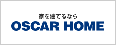 家を建てるなら OSCAR HOME