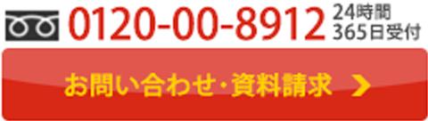 0120-00-8912 / 24時間365日受付 / お問い合わせ・資料性意休