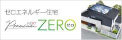 ゼロエネルギー住宅 Next Zero