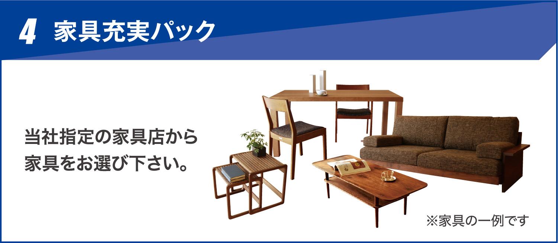 4家具充実パック