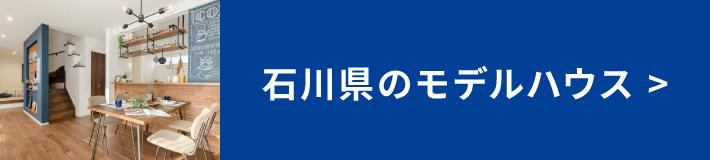 石川県のモデルハウス