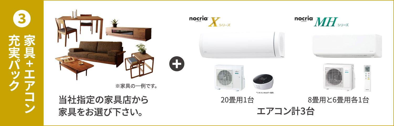 3家具+エアコン充実パック