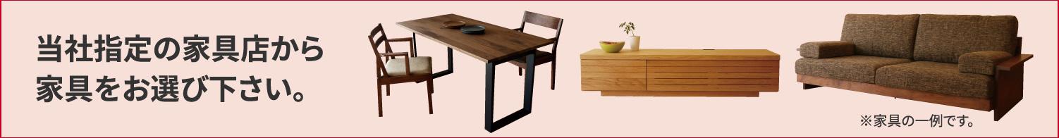当社指定の家具店から家具をお選び下さい。
