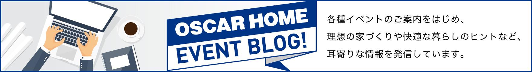 各種イベントのご案内をはじめ、理想の家づくりや快適な暮らしのヒントなど、耳寄りな情報を発信しています。