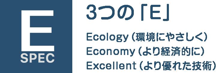 Ecology(環境にやさしく)Economy(より経済的に)Excellent(より優れた技術)