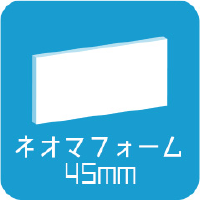 ネオマフォーム45mm