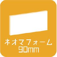 ネオマフォーム90mm