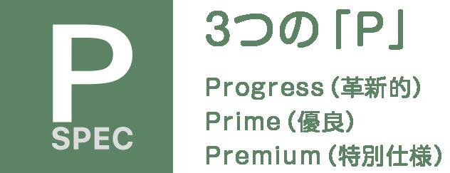 Progress(革新的)Prime(優良)Premium(特別仕様)