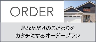 NEXTオーダー