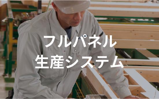 フルパネル生産システム