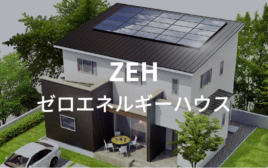ZEH ゼロエネルギーハウス