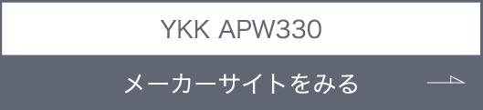 YKK APW330 メーカーサイトをみる