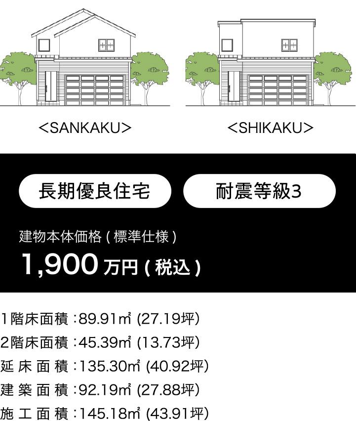 建物本体価格(標準仕様)    1,870万円(税込)  1,700万円(税別)