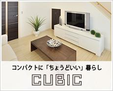CUBIC(キュービック)