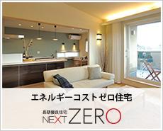 NEXT ZERO(ネクストゼロ)