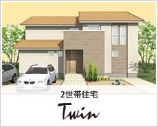 2世帯住宅のTwin(ツイン)