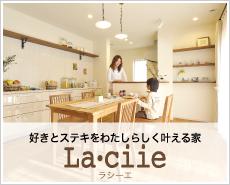 La・ciie(ラシーエ)