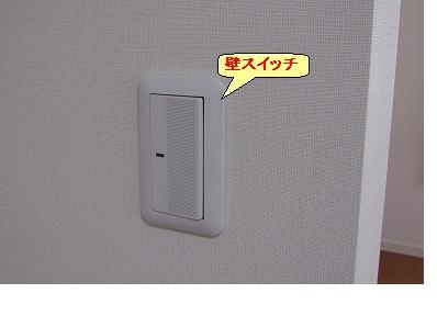 照明・壁スイッチでの調光切換法