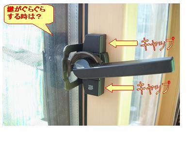 画像で解説、窓のカギがグラグラするゆるみの対処法
