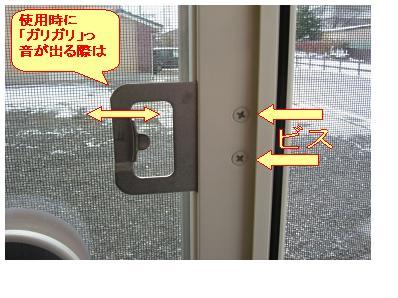 窓のカギが硬いときの対処法