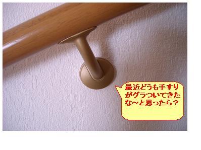 階段の手すりのゆるみ対処方法