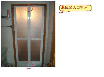 固い、緩い、などお風呂の入り口扉の開き方を調整する方法