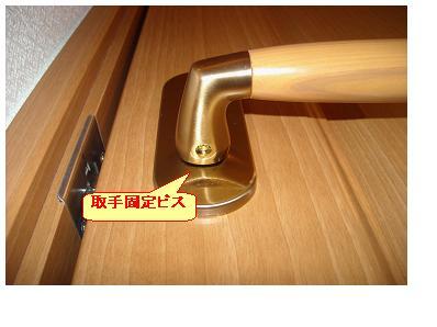 扉の取手のゆるみの対処方法(大栄建材)