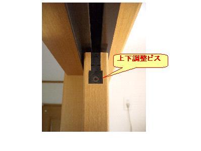 図解!扉の戸車の調整方法