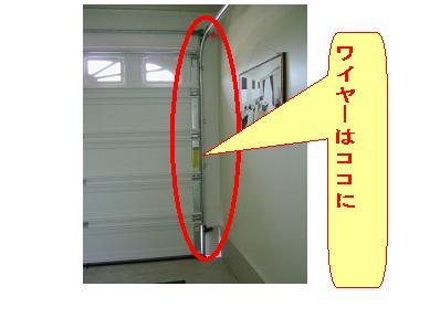 ガレージワイヤー切れの対処方法