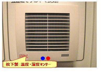 24時間個別換気システムの掃除方法(松下製品)
