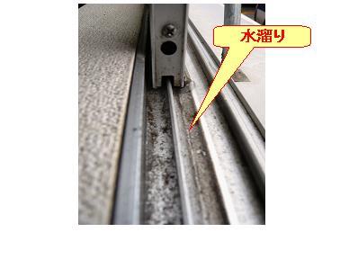 窓のレールの水たまりの対処法