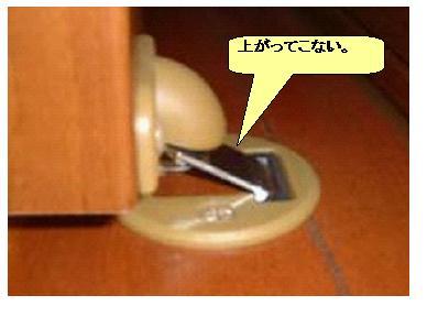 室内のマグネット式ドアストッパーのお手入れ