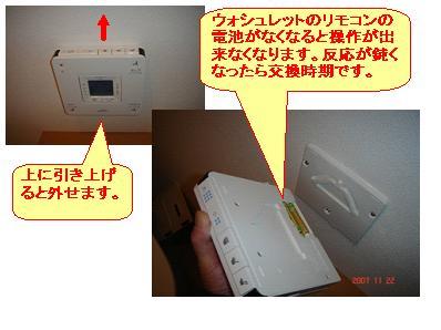 画像で図解、シャワー式洗浄トイレのリモコン電池を変えるタイミングと方法