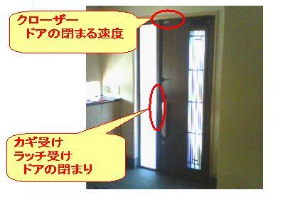 玄関ドアの動きに違和感・・・鍵受けとラッチの調整方法