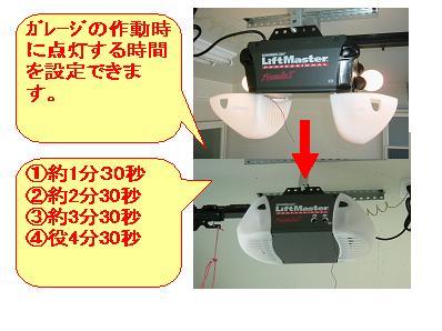 ガレージのシャッターの点灯時間の設定方法