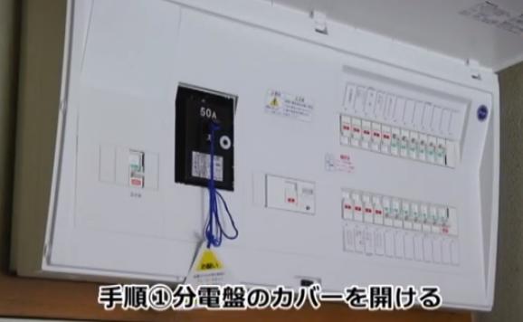 停電した場合の電気の復帰方法