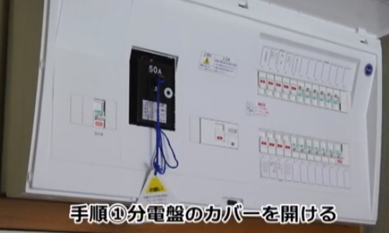 漏電による停電の復帰法