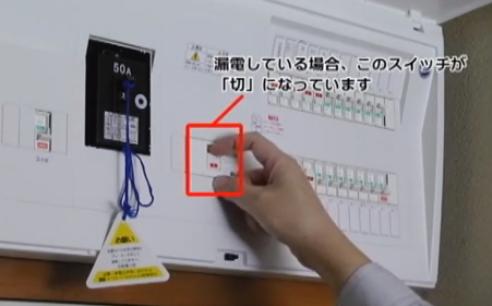 5-2 漏電による停電の復帰法
