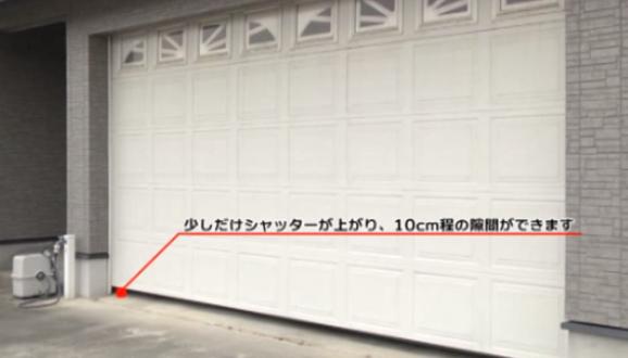 ガレージのシャッターが電動で開かなくなった場合の対処法