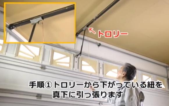シャッターを手動から電動に切り替える方法