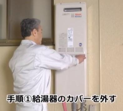 ガス給湯器、室内でお湯が止まらなくなった場合の対処法