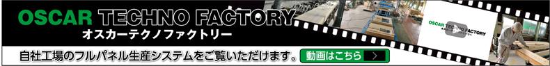 technofactory_bnr