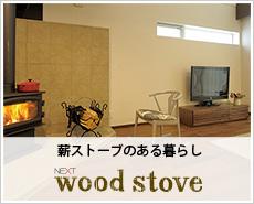 NEXT woods stove(ウッドストーブ)