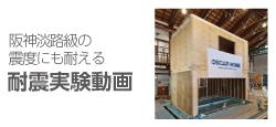 富山・石川・福井に5000棟以上の住宅着工実績のあるオスカーホームは地震に強い家をご提供。 耐震実験動画