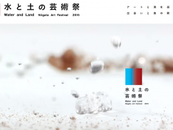アートを見に行こう!新潟市で開催中の「水と土の芸術祭2015」