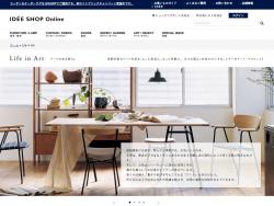 新築の家に!おしゃれなインテリアを、オンラインで購入!
