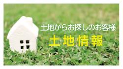 販売宅地情報