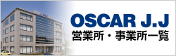 OSCAR J.J事業所