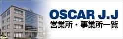 OSCAR J.J事業所